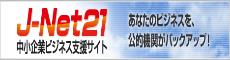 J-Net21バナー